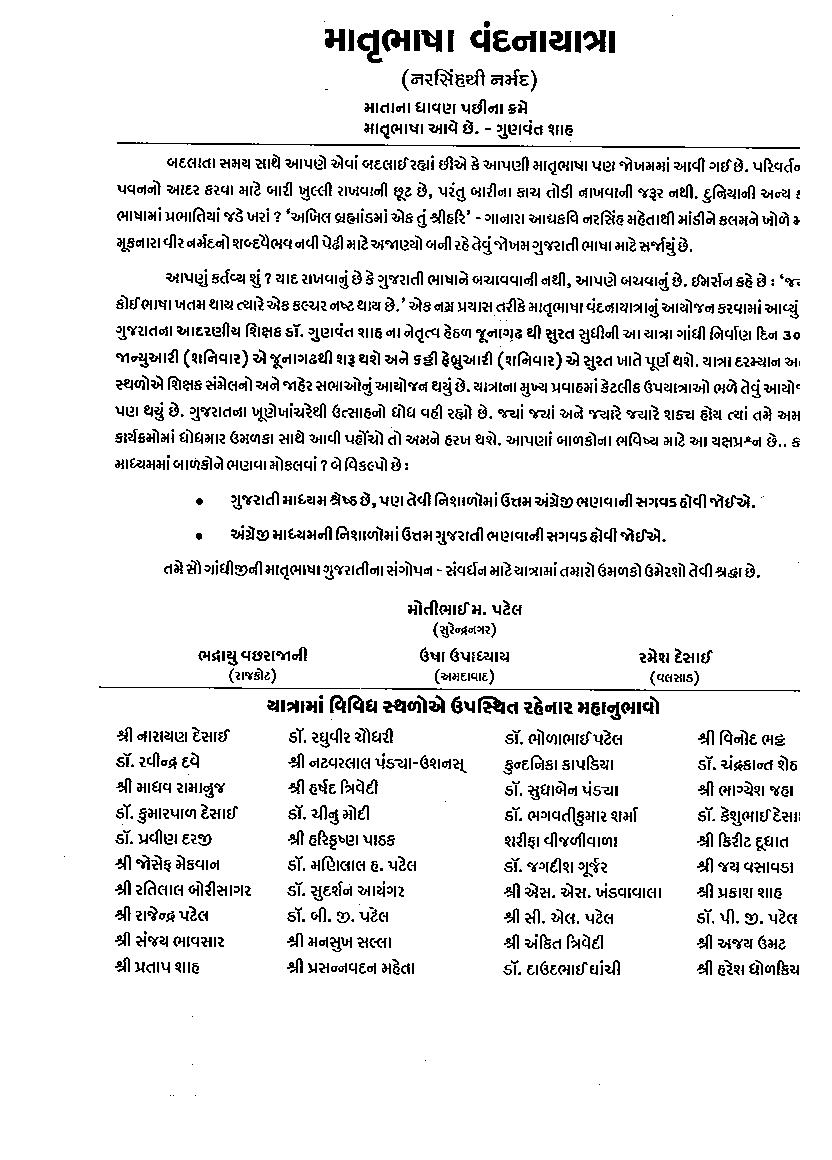 essay on nature in gujarati language creative writing college write my paper co